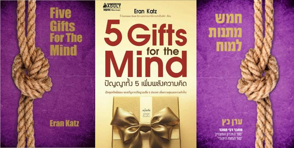Five Gifts for the Mind Eran Katz